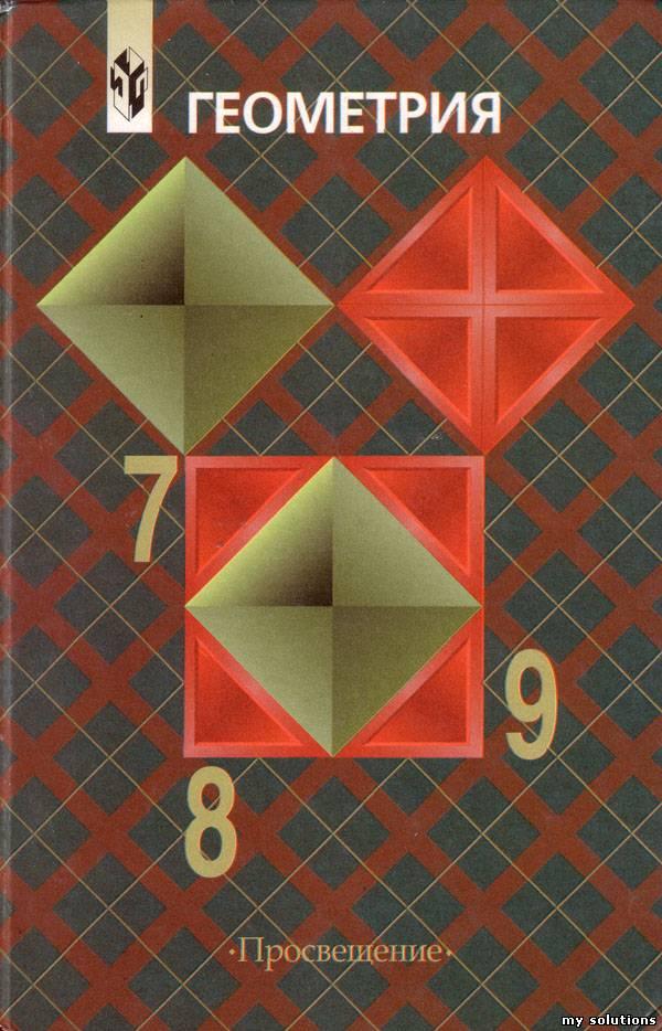 Скачать Решебник Геометрии 11 Класс Атанасян