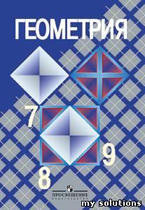 Гдз по геометрии 8 класс мейлер