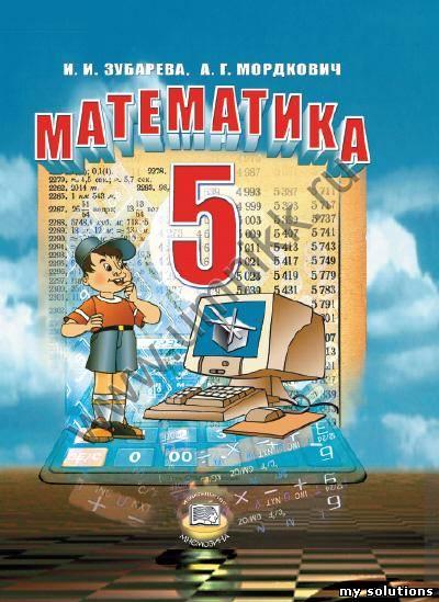 Гдз по Математике 5 Класс Зубарева Мордкович Фгос 2012 Г