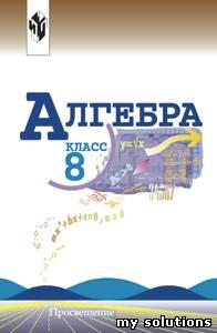 гдз по алгебре 8 класс дорофеева 2007