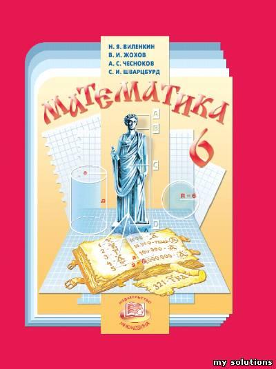 Скачивайте бесплатно: ГДЗ по математике 6 класс Виленкин Н. Я. и др.